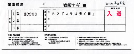 岩崎ナギ「入選証2019」・510.jpg