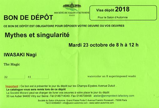 004・サロン・ドートンヌ入選証「魔法」・2018・510.jpg