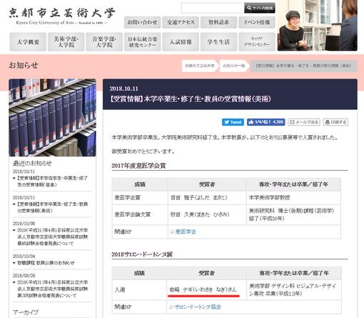 005・京芸WEB「岩崎ナギ・サロン・ドートンヌ2018」WEB原寸.jpg