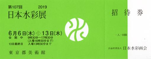 02・日本水彩招待券・510.jpg