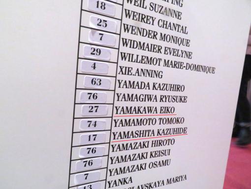 028・「入選者一覧」・山川さん、山下さん・510.jpg