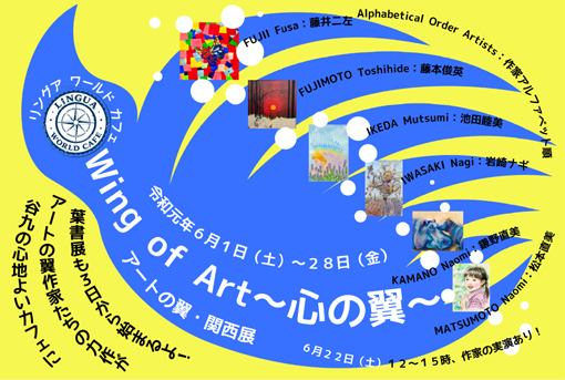 03・アートの翼「関西展DM」第2案・2019・510.jpg