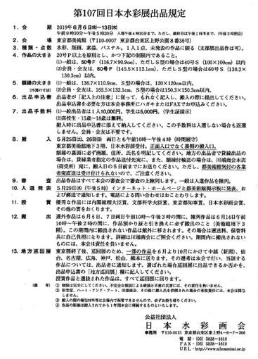 05・日水「全国2019」募集要項・510.jpg