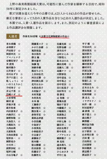2019上野の森ポスター「入選者」スナップ・510.jpg